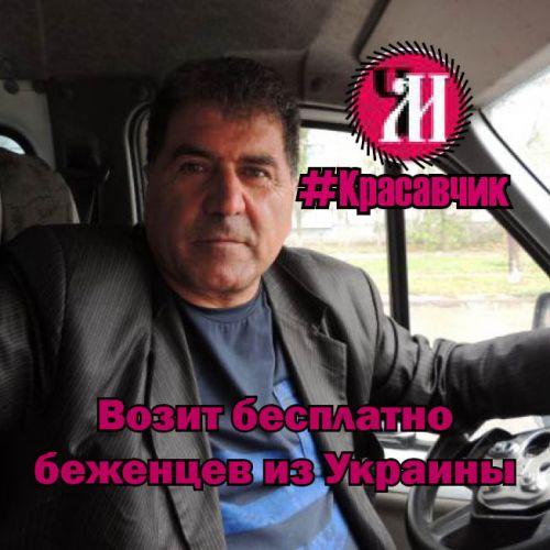 Возит беженцев из Украины бесплатно