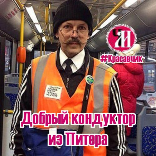 Добрый кондуктор Виктор Петрович Лукьянов из Петербурга